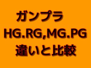 ガンプラのグレードHG.RG,MG.PGの違いと比較