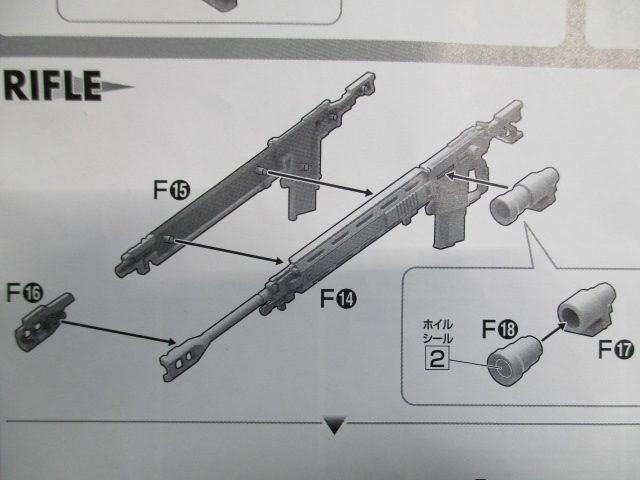 流し込み接着剤で合わせ目を消すパーツの説明書画像