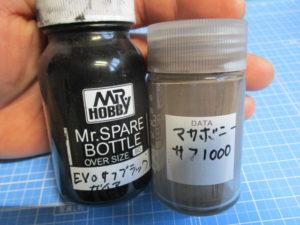スペアボトルにサフとシンナーを1:1に稀釈してあるサーフェイサー画像1