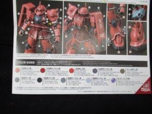 1/144HGシャア専用ザクⅡオリジン版のインスト画像3